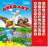 детские книги азбукварик