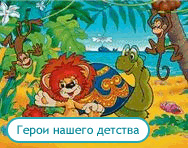 Поздравление от героев советских мультфильмов